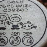 地震大国日本と知って防災対策の必要性と地震でどこに避難する?