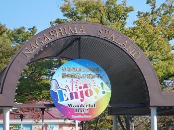 nagashimagate