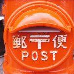 溜めている年賀状を整理して保管のしくみ方法と捨て方や処分の注意