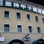 甲子園球場 食べ物 持ち込み便利なイオン閉店?!駅スーパー周辺情報