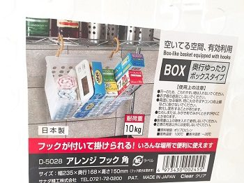 hook box00-1